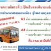 タイ・ドムアン空港からカオサンロードに行く行き方
